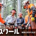 【釜石・大槌バークレイズ林業スクール】(10/25)