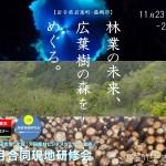 """【現地研修会""""広葉樹の森を巡る""""in岩手 1日目】(11/23-24)"""