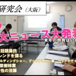 【12月度経営実践研究会 開催しました】(12/18)