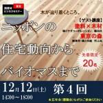 【国産材ビジネスセミナー第4回 ニッポンの住宅動向】(12/12)