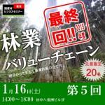 【国産材ビジネスセミナー第5回 林業バリューチェーン】(1/16)