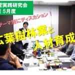 【林業経営実践研究会in名古屋5月度開催しました】(5/7)