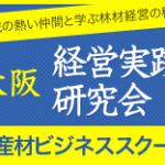 【経営実践研究会[国産材ビジネススクール]6月度のお知らせ】(6/24)
