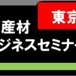【国産材ビジネスセミナー2016年度!第2回のご案内】(9/3)