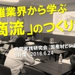 【6月度大阪経営実践研究会 開催しました】(6/24)