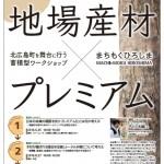 【中国山地(北広島町)の木をプレミアム化するマーケティング講座&ワークショップ(6/25)】