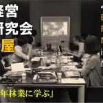 林業経営実践研究会in名古屋(7月度)開催しました
