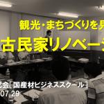 7月度大阪経営実践研究会 開催しました(7/29)