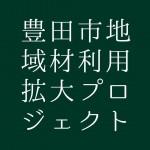 豊田市地域材利用拡大プロジェクト始動!