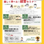 楽しく学べる経営セミナー&事業計画の作成支援を実施(12/6)