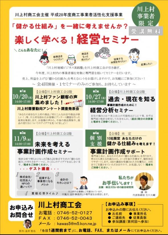 川上村商工会 経営セミナー 地域ビジネス