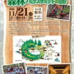 【告知】「第2回全国森林ノミクスサミットin山形」講演(11/21)