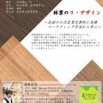 【告知】「高知県立林業学校 元気な地域創造コース」講演