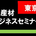 【受講募集】国産材ビジネスセミナー第4回 利益を生み出すビジネスモデルを作ろう!(1/21)