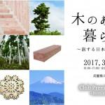 【告知】(3/29)木のある暮らし展~旅する日本の森と産地~