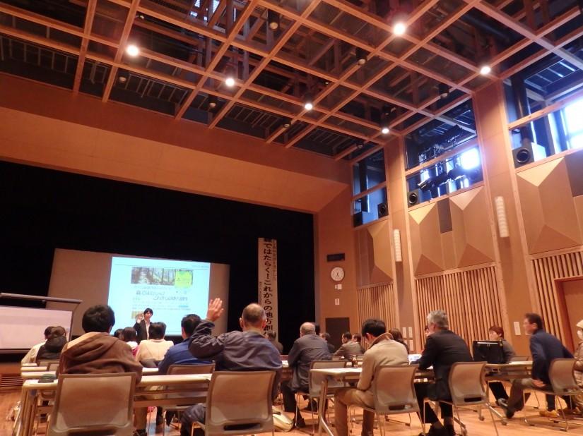 古川ちいきの総合研究所