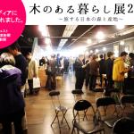 【メディア掲載情報】「木のある暮らし展2017~旅する日本の森と産地~」
