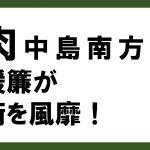 【ちいきのコラム】「肉」中島南方の暖簾が街を風靡!