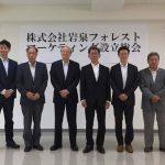 株式会社岩泉フォレストマーケティング設立総会