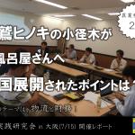 第2回大阪経営実践研究会、開催!