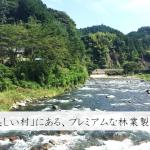 「日本で最も美しい村」にある、プレミアムな林業製材会社。