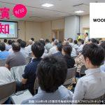 【告知】「ウッディーラー豊田 地域材利用セミナー」講演(9/10)