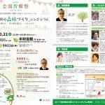 【告知】「国民参加の森林づくり」シンポジウム(10/21)