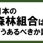 日本の森林組合はどうあるべきか論