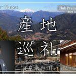 産地巡礼in岐阜東白川(9/17-19)