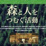 【告知】一般社団法人神奈川建築士会講演(10/23)
