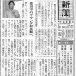 【林経新聞にウッディーラー豊田のセミナーが掲載されました】(9/18)