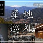 【延期開催】産地巡礼(11/17~18)