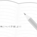 【産地巡礼(11/17~18)】木曽ヒノキ備林について予習しよう!