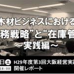 第3回大阪経営実践研究会、開催!