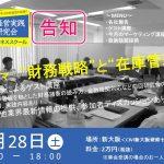 【H29年度第3回 大阪経営実践研究会】のご案内(10/28)