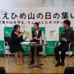 えひめ山の日の集い@エミフルMASAKI 原裕美子さんとトークショー