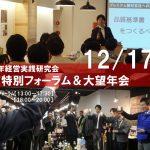 2017年経営実践研究会 年末特別フォーラム&大望年会(12/17)