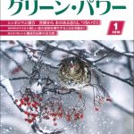 森と人の文化誌「グリーン・パワー」2018年1月号に掲載されました。