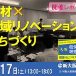第5回大阪経営実践研究会、開催!