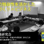 H30年度 第2回大阪経営実践研究会、開催
