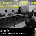 H30年度 第3回大阪経営実践研究会、開催(次回12/15)