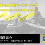 H30年度 第4回大阪経営実践研究会、開催