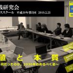H30年度 第5回大阪経営実践研究会、開催