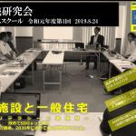 令和元年度 第1回大阪経営実践研究会、開催