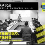 令和元年度第3回大阪経営実践研究会を開催しました