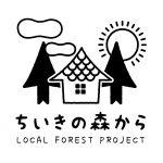 """今だからこそ、できること ー""""ちいきの森から""""プロジェクト始動!ー"""