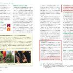 『令和元年度 森林・林業白書』に掲載されました